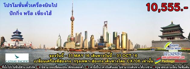 ตั๋วเครื่องบิน ไป ปักกิ่ง หรือ เซี่ยงไฮ้ สายการบิน Cathay Pacific