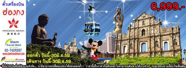ตั๋วเครื่องบิน ไป-กลับ กรุงเทพฯ-ฮ่องกง สายการบิน Hong Kong Airlines