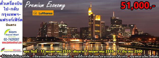 ตั๋วเครื่องบินไป-กลับ กรุงเทพฯ-แฟรงค์เฟิร์ต Premium Economy สายการบิน Lufthansa